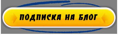 podpiska_button