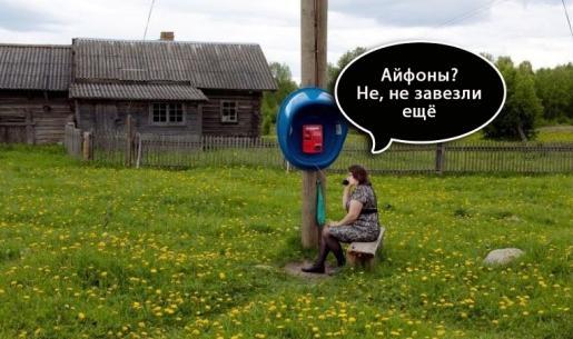в деревне нет интернета