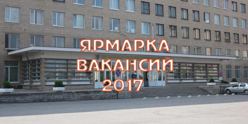ярмарка вакансий 2017