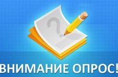 Новости + опрос