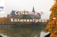 Научно-романтическая поездка в Калининградскую область