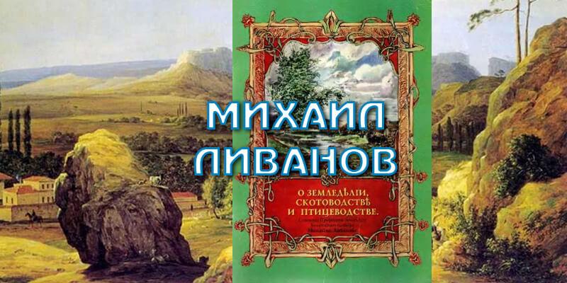 Михаил Ливанов— пионер российского животноводства и земледелия